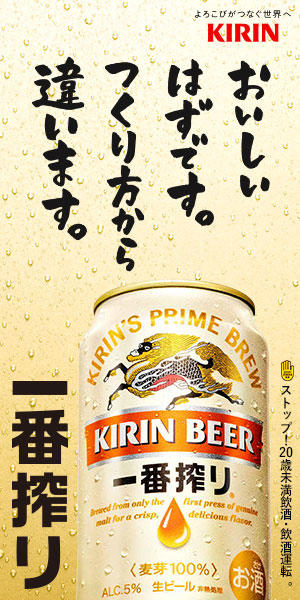 キリン 一番搾り 生ビール 缶 350ml(キリンビール)のPR画像